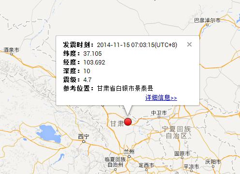 景泰地震最新消息